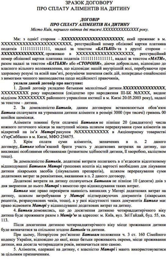 Составление договора об алиментах