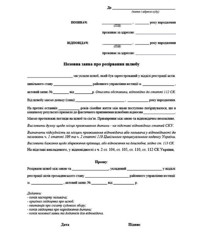 Образец заявления на развод