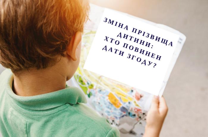 Як змінити дитині прізвище та по-батькові після розлучення з чоловіком?