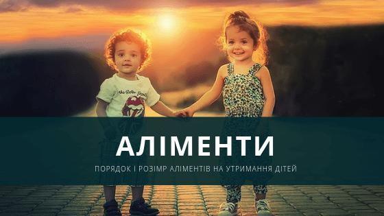 Аліменти на двох дітей і особливості нарахування виплат в Україні